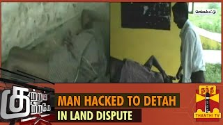 "Kutram Kutrame 20/10/2014 ""Man Hacked to Death in Land Dispute at Chengalpattu"" – Thanthi TV Show"