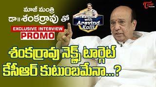 Ex Minister Shankar Rao Exclusive Interview Promo | Talk Show with Aravind Kolli #08   TeluguOne - TELUGUONE