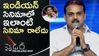Director Koratala Siva Speech @ Spyder Movie Pre Release Event | TFPC - TFPC