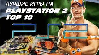 10 интересных игр на Playstation 2 (PS2) Обзор, лучшие игры на PS2