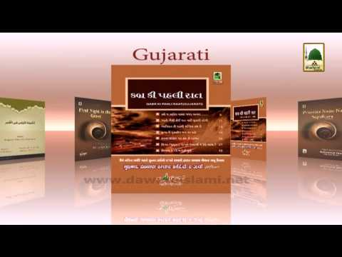 Book Titles - Qabar ki Pehli Raat - Different Languages (1)