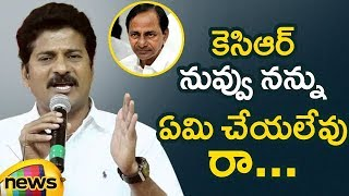 Revanth Reddy Strong Counter to CM KCR |Revanth Reddy Angry on KCR | LatestNews Updates | MangoNews - MANGONEWS