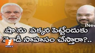 Modi May Take Action on Amit Shah After Back to Back Controversies | Spot Light | iNews - INEWS