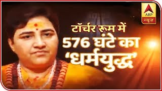 Congress linked Hindus with terror: Sadhvi Pragya | Ghanti Bajao - ABPNEWSTV
