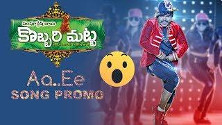Kobbari Matta Song Promo | A..Aa..E..Ee Song | Sampoornesh Babu - TFPC