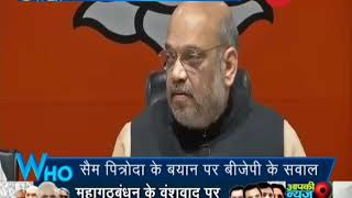 Rahul Gandhi must apologise for Sam Pitroda's remarks on IAF strike, says Amit Shah - ZEENEWS