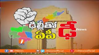 Janasena Party Leaders Protest Against BJP over Budget Allocation To AP In Eluru | iNews - INEWS