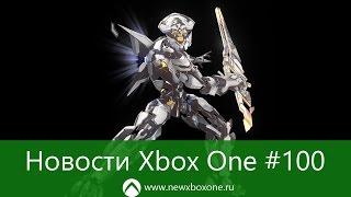 Новости Xbox One #100: Летнее обновление прошивки, обзор Xbox One S