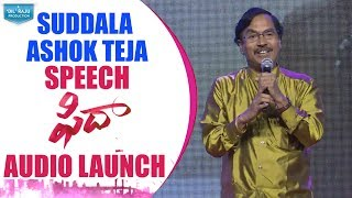 Suddala Ashok Teja Speech @ Fidaa Audio Launch Live || Varun Tej, Sai Pallavi || Sekhar Kammula - DILRAJU