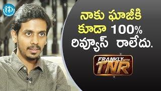 నాకు ఘాజీకి కూడా 100% రివ్యూస్  రాలేదు. - Director Sankalp Reddy || Frankly With TNR #141 - IDREAMMOVIES