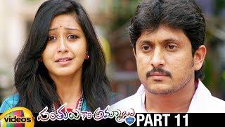 Panthulu Gari Ammayi Latest Telugu Movie HD | Ajay | Shravya | Latest Telugu Movies | Part 11 - MANGOVIDEOS