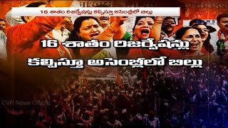 మరాఠీల కల సాకారం | Maharashtra Govt Clears 16% Reservation For Marathas| CVR NEWS - CVRNEWSOFFICIAL
