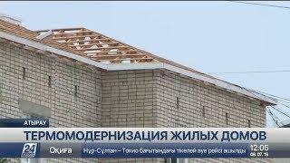 Более 120 домов отремонтировали по программе термомодернизации в Атырау