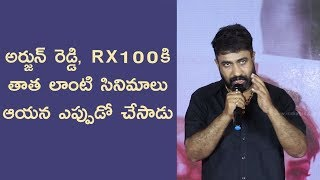 He made films better than Arjun Reddy and RX 100 many years ago: YVS Chowdary - IGTELUGU