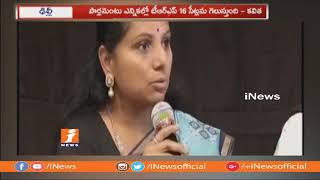 TRS MP Kavitha Speaks To Media In Delhi | Slams Congress Leaders Comments | iNews - INEWS