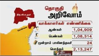 """Thoguthi Arivom """"Thiru-VI-Ka-Nagar"""" 14-08-2015 Puthiya Thalaimurai TV Show"""