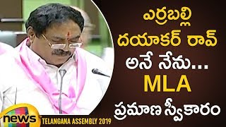 Errabelli Dayakar Rao Takes Oath as MLA In Telangana Assembly | MLA's Swearing in Ceremony Updates - MANGONEWS
