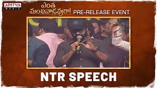 NTR Speech | Entha Manchivaadavuraa Pre Release Event | Kalyan Ram | Mehreen - ADITYAMUSIC