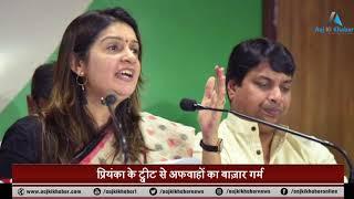 क्या Congress की स्टार प्रवक्ता Priyanka Chaturvedi BJP में होंगी शामिल? - AAJKIKHABAR1