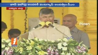 CM Chandrababu Naidu Speech at Rompicherla Neeru Pragathi Public Meeting | Chittoor | iNews - INEWS