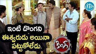 ఇంటి దొంగని ఈశ్వరుడు అయినా పట్టుకోలేడు - Nagrajuna's King Movie Funny Scene || Nagarjuna || Trisha - IDREAMMOVIES