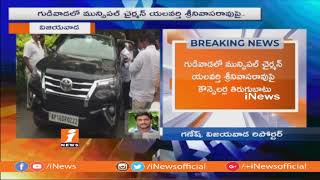 Gudivada Councillors Against Municipal Chairman Srinivas Rao Over Not Attend To Meeting | iNews - INEWS
