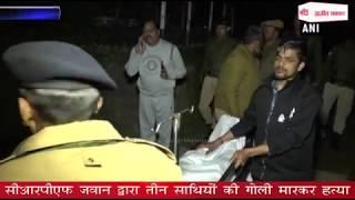 video : सीआरपीएफ जवान द्वारा तीन साथियों की गोली मारकर हत्या