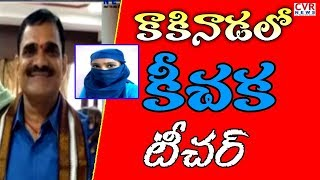 కాకినాడలో కీచక టీచర్ : School Teacher Misbehaves to Girls Students in Kakinada | CVR News - CVRNEWSOFFICIAL