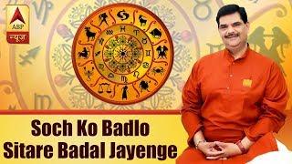 GuruJi Vichar: Soch ko badlo sitare badal jayenge, nazar ko badlo nazaare badal jayenge - ABPNEWSTV