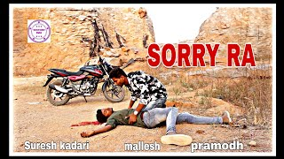 SORRY RA | SURESH KADARI | LATEST TELUGU SHORT FILM 2019 | SURESH KADARI DIGITAL - YOUTUBE