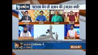 Kurukshetra: Debate on Azan vs firecrackers - INDIATV