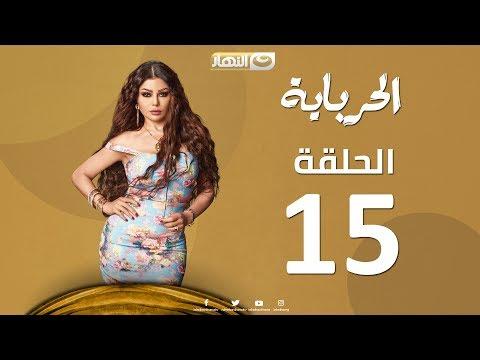 Episode 15 - Al Herbaya Series | الحلقة الخامسة عشر - مسلسل الحرباية - صوت وصوره لايف