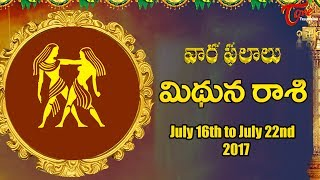 Rasi Phalalu | Mithuna Rasi | July 16th to July 22nd 2017 | Weekly Horoscope 2017 | #Predictions - TELUGUONE