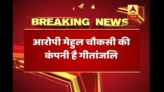 PNB Fraud: ED raids Gitanjali Jewels' showroom in Elante Mall, Chandigarh - ABPNEWSTV