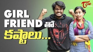 Girlfriend Tho Kashtalu | Telugu Comedy Video | by FUNBUCKET Deek Sunny | TeluguOne - TELUGUONE