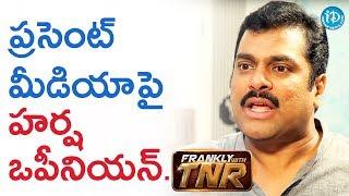 ప్రసెంట్ మీడియా పై హర్ష ఒపీనియన్ - Harsha Vardhan    Frankly With TNR    Talking Movies - IDREAMMOVIES