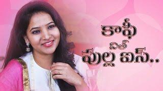 Coffee with Pulla Ice Telugu Short Film 2017 || Directed By Kiran Karawalla - IQLIKCHANNEL