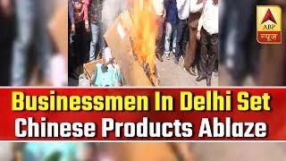 Businessmen in Delhi set Chinese products ablaze - ABPNEWSTV