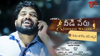 Veedi Peru Johnnie Walker (తాగేది చీప్ లిక్కర్) | Comedy Short Film By Rajesh Gogada | TeluguOne - TELUGUONE