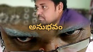 Anubavam Telugu Short Film | Telugu Short Film - YOUTUBE