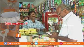 Adulteration Products Mafia Rises With Branded Names In Hyderabad | iNews - INEWS