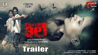 Thrill (3ల్) Telugu Movie Trailer | Sanjeev Kumar, Sonali, Pavitra - TELUGUONE
