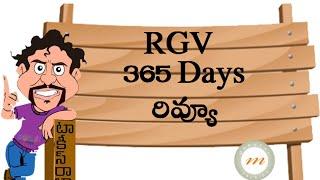 Ram Gopal Varma 365 Days Telugu Movie Review - MARUTHITALKIES1