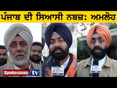 <p>Spokesman TV spoke to the politicians as well as common voters to know their preferences, local issues and agendas. Watch&nbsp; the video to know who is leading in this constituency. Watch short interview with Aam Aadmi Party (AAP) Candidate Gurpreet Singh Bhatti at 0:44 minutes, tik tak with Shiromani Akali Dal Candidate Gurpreet Raju Khanna at 10:02 minutes and an interaction with Congress party nominee Kaka Randeep Singh Nabha at 21:15 minutes.</p>