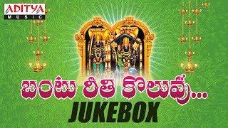 Bantu Reethi Koluvu Jukebox | Bantu Reethi Koluvu Songs | Anil Nanduri | S.P. Balasubrahmanyam - ADITYAMUSIC