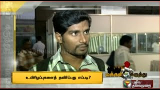 Public Opinion 20-10-2014 Puthiya Thalaimurai TV Show