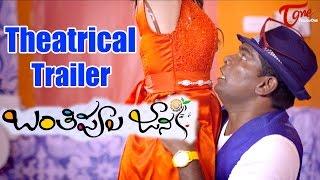 Banthi Poola Janaki Movie Theatrical Trailer   Deeksha Panth   Dhanraj   Shakalaka Shankar - TELUGUONE