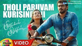 Sriramudinta Srikrishnudanta Movie Songs | Tholi Paruvam Kurisindani Full Video Song | Mango Music - MANGOMUSIC