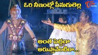ఓరి నీఇంట్లో పీనుగులెల్ల అంత పెద్దగా అరుస్తావేంటిరా | Telugu Movie Coemdy Scenes | TeluguOne - TELUGUONE