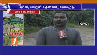 Telangana Forest Endangered With Deforestation By Smugglers In Jagtial | iNews - INEWS